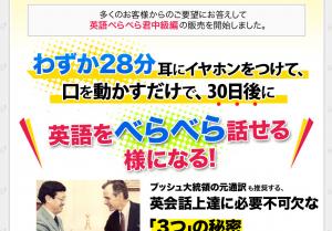 英語ぺらぺら君中級編 石井あきらの効果口コミ・評判レビュー