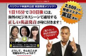発音大学DVD【海外発送版】 スコットペリーの効果口コミ・評判レビュー
