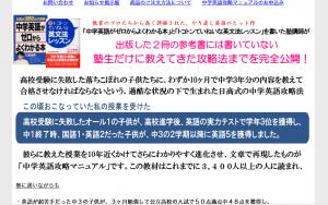 中学英語攻略マニュアル 日高崇典の効果口コミ・評判レビュー