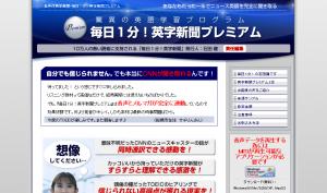毎日1分!英字新聞Premium 石田健の効果口コミ・評判レビュー