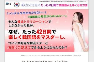 42日間で韓国語が上手くなる方法 姜京任の効果口コミ・評判レビュー
