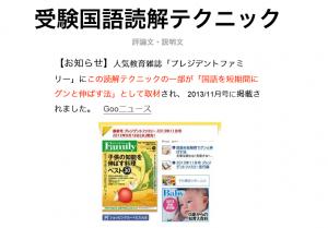 高校受験・国語読解テクニック 河原利彦の効果口コミ・評判レビュー