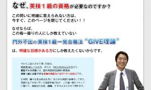 英検1級試験合格マニュアル 石井隆之の効果口コミ・評判レビュー