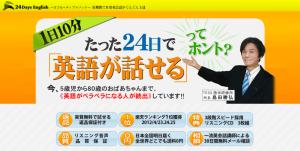 24DaysEnglishロコモーティブメソッド 島田勝弘の効果口コミ・評判レビュー