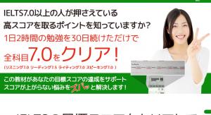 IELTS解体新書ジェネラルモジュール版 吉田悠亮の効果口コミ・評判レビュー
