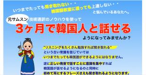 韓国語光速インストール学習法 熊澤重典の効果口コミ・評判レビュー