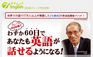 【7+English】60日完全記憶英会話 七田厚の効果口コミ・評判レビュー