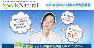 英会話教材スピークナチュラル 池田和弘の効果口コミ・評判レビュー