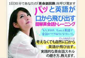パッとSPEAKING60簡単トレーニング 戸田亮の効果口コミ・評判レビュー
