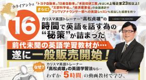 16時間で英語を話せる秘策英会話習得法 高松貞雄の効果口コミ・評判レビュー