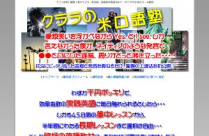 クララの米口語塾180個のキラーフレーズ 米倉沙羅の効果口コミ・評判レビュー