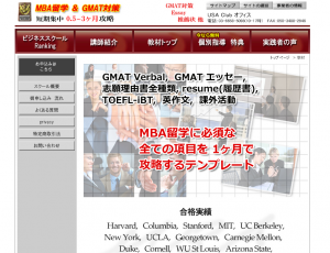 MBA留学SpecialPackage 山内勇樹の効果口コミ・評判レビュー
