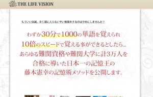 LIFEVISION記憶術 記憶術トレーニング 藤本憲幸の効果口コミ・評判レビュー