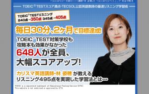TOEIC(R)TEST リスニング495耳 林姿穂の効果口コミ・評判レビュー