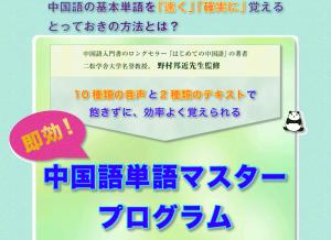 超楽々暗記中国語単語入門編 智穎の効果口コミ・評判レビュー