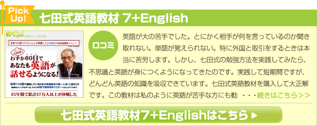 【7+English】~60日完全記憶英会話~ 世界の「七田式」の最新英語教材。600のネイティブ英会話フレーズを60日で完全記憶して英会話マスター