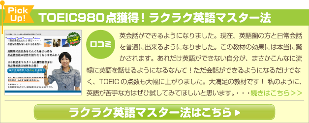 TOEIC980点獲得!ラクラク英語マスター法