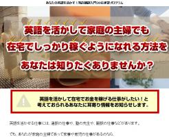 特許翻訳入門30日速習プログラム 山元俊仁の効果口コミ・評判レビュー