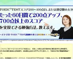 TOEIC(R)TESTスピード600 林姿穂の効果口コミ・評判レビュー