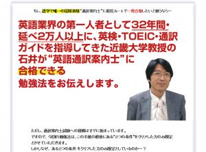 英語通訳案内士試験合格マニュアル 石井隆之の効果口コミ・評判レビュー