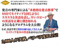 スギーズ式60日間英語マスタープログラム 杉本宣昭の効果口コミ・評判レビュー