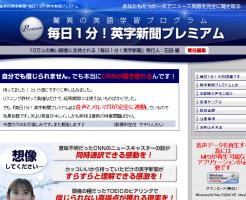 Premium毎日1分!英字新聞 石田健の効果口コミ・評判レビュー