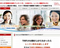 TOEFL iBTスピーキングレッスン 村瀬篤の効果口コミ・評判レビュー