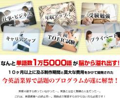 「超速」英語育成プログラム 藤永丈司の効果口コミ・評判レビュー