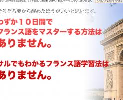 網野式・動詞フォーカスフランス語入門 網野智世子の効果口コミ・評判レビュー