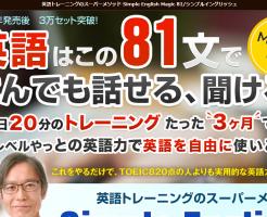 英語トレーニングMagic81 酒井一郎の効果口コミ・評判レビュー
