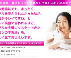 ハングル・パーフェクトマスター 太田諭の効果口コミ・評判レビュー