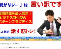 ビジネス英語・話す筋トレ 松尾光治の効果口コミ・評判レビュー