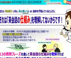 自力で話せる英会話【ADVANCED BEGINNER】 Dr.アジの効果口コミ・評判レビュー