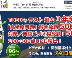 英語ビュッフェ TOEIC(R)テスト対策 山内勇樹の効果口コミ・評判レビュー