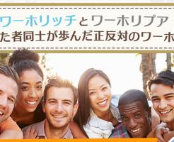 ワーホリ英語シミュレーター 中川侑人の効果口コミ・評判レビュー