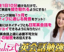 ネイティブとも会話できる英会話勉強法 Yukiの効果口コミ・評判レビュー