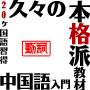 【網野式】動詞フォーカス中国語入門 ◆約6時間のネイティブ音声付き ◆メールサポート付き ~初心者から本気で本物の中国語を身につけたい方へ~