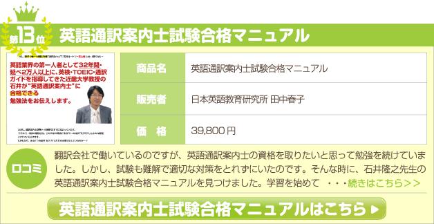 英語通訳案内士試験合格マニュアル