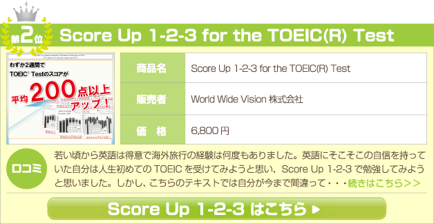 Score Up 1-2-3 for the TOEIC(R) Test