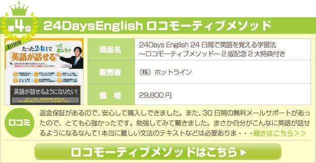 24Days English 24日間で英語を覚える学習法~ロコモーティブメソッド~2版記念2大特典付き